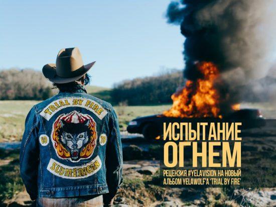 Уцелев вогне, Yelawolf вернулся сновой музыкой. Рецензия наальбом «Trial ByFire» отYelavision