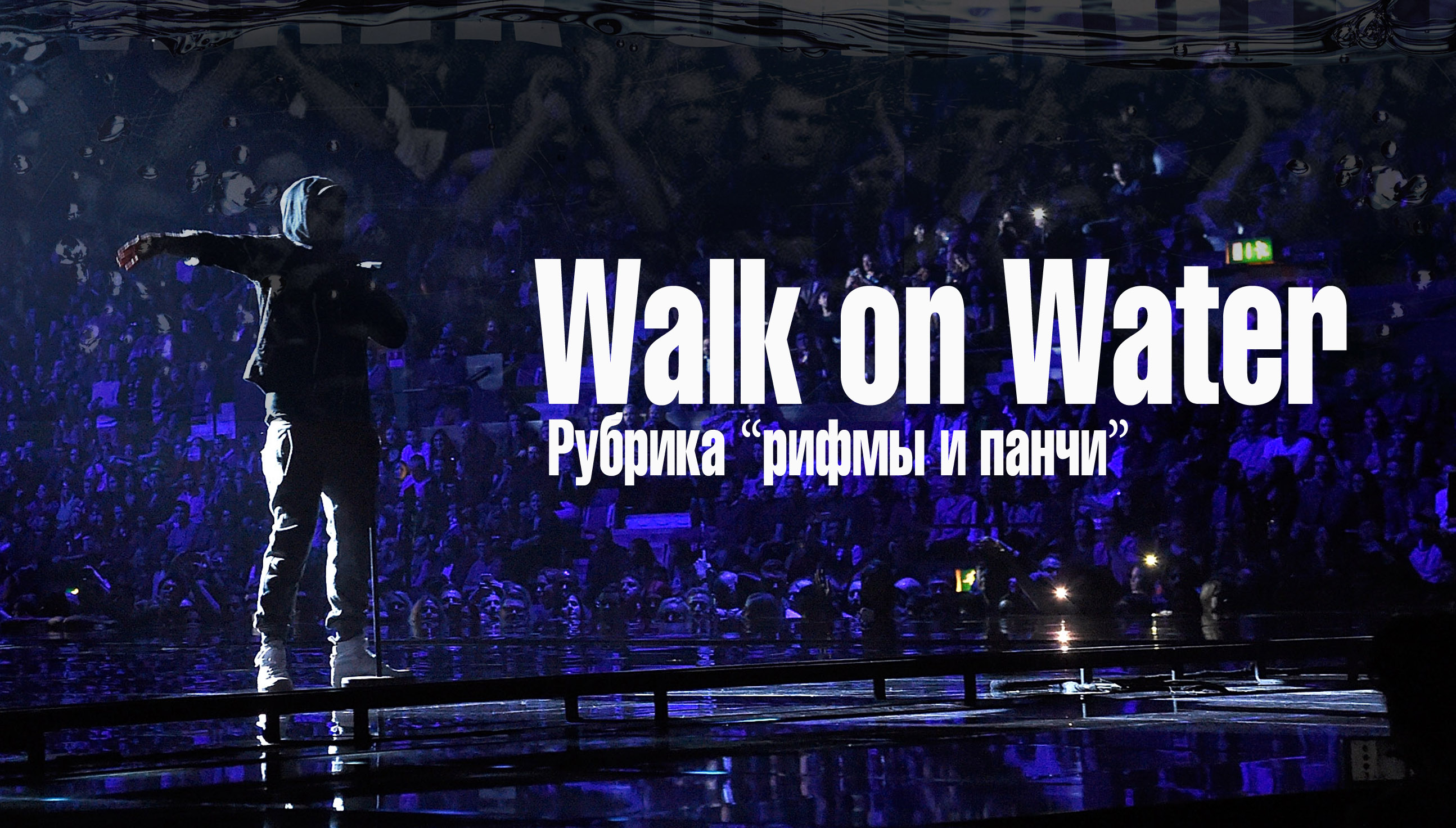 Walk on Water: рифмы и панчи