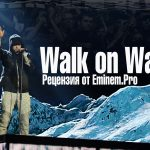 Рецензия «Eminem.Pro» на трек Eminem'а и Beyoncé — «Walk onWater»