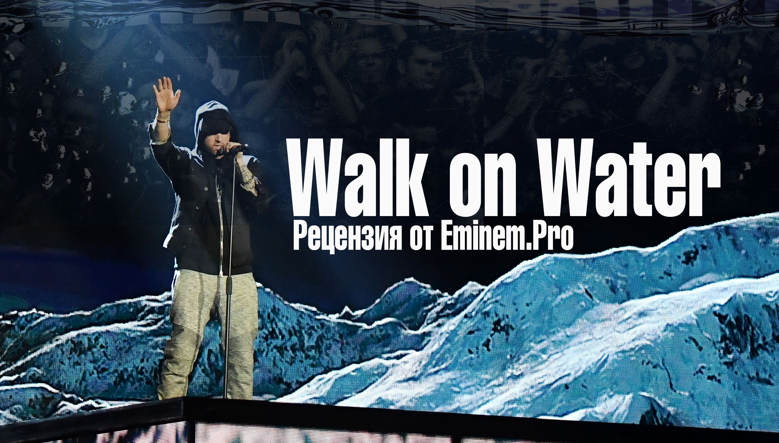 Рецензия «Eminem.Pro» на трек Eminem'а и Beyoncé — «Walk on Water»