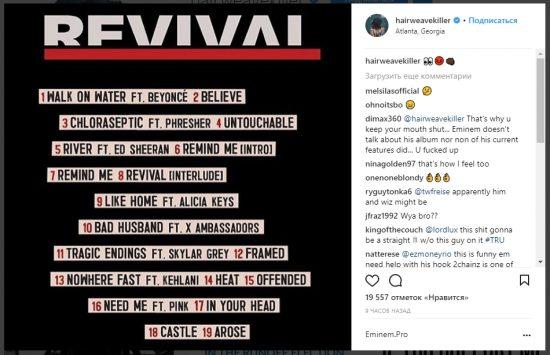 Что касается рэпера 2 Chainz, на фит с которым многие фанаты надеялись, кажется очень сердитым, потому что его имя не включили в трек-лист.