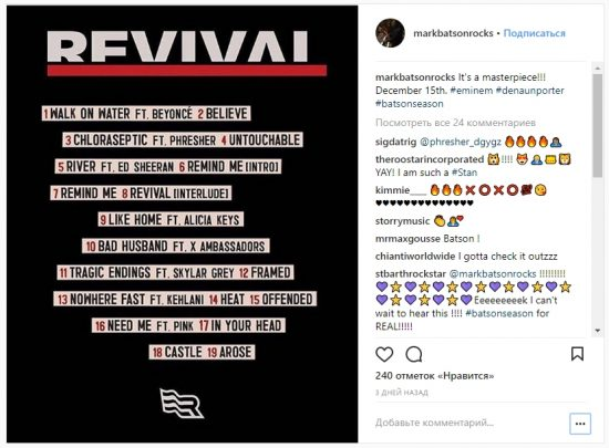 Продюсер Марк Бэтсон работал с Эминемом, 50 Cent, Dr. Dre, Jay Z, Стингом, Nas, Бейонсе, Джеймсон Блантом и другими. Он тоже опубликовал фото трек-листа нового альбома Эминема с подписью: «Это шедевр».