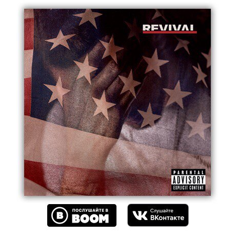 Новый альбом Эминема уже ВКонтакте. Послушайте «Revival» бесплатно и легально!