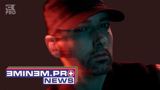 ePro News 42: Все самые интересные события дебютной недели альбома Эминема «Revival»