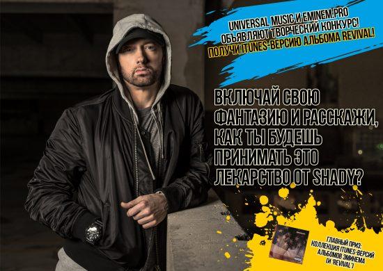 Eminem.Pro и Universal Music дают вам шанс стать частью промо-компании «Revival»