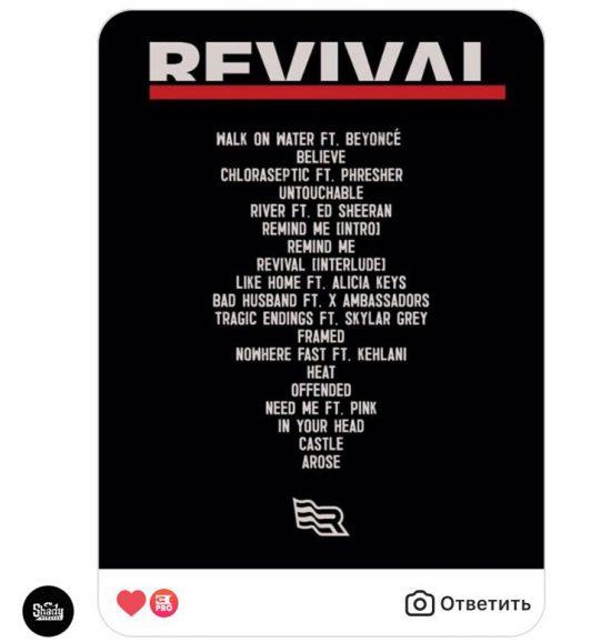 [Эксклюзивный официальный анонс] Логотип и трек-лист альбома «Revival»