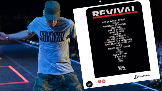 Eminem официально анонсировал трек-лист альбома «Revival»