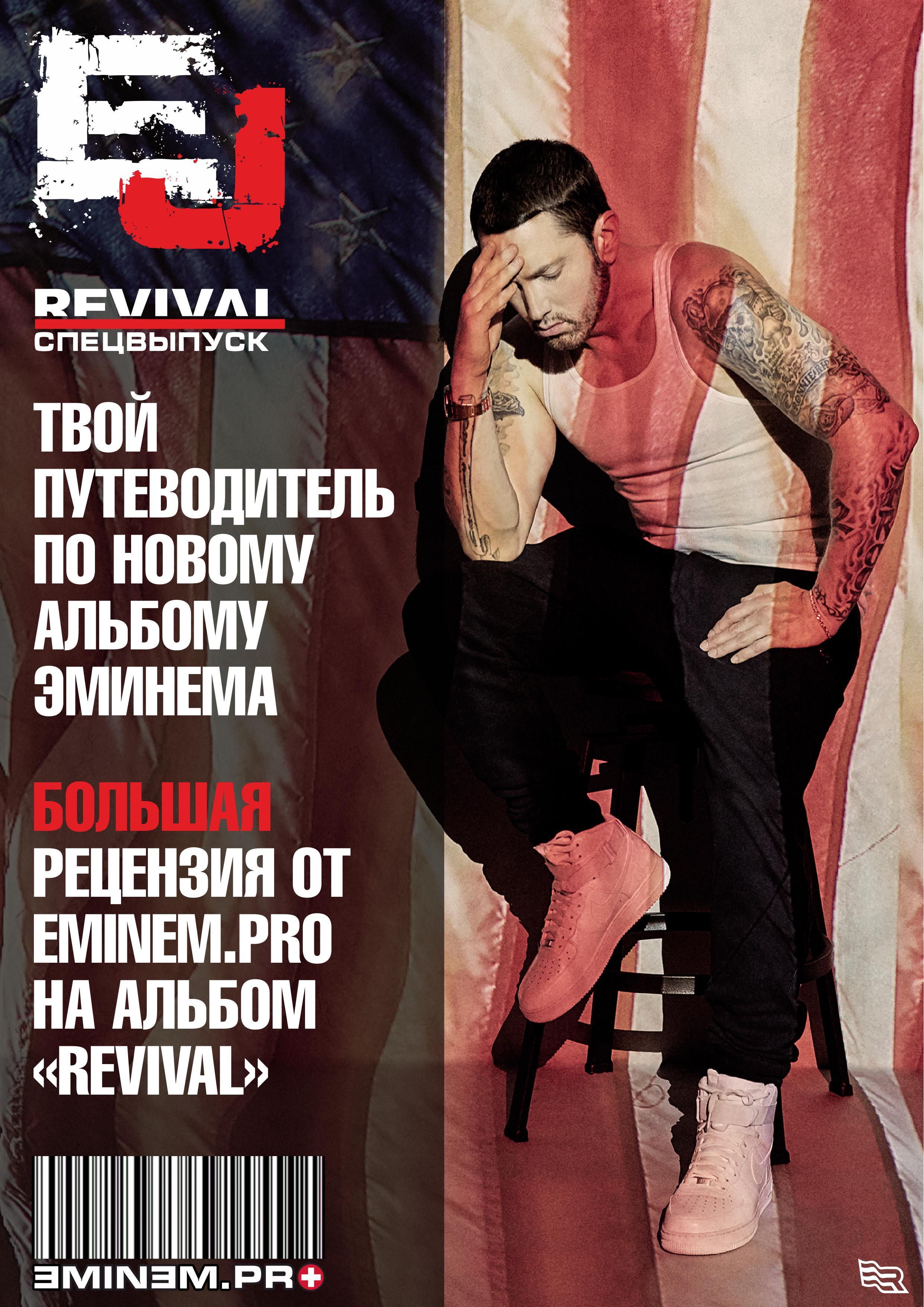 Журнал EJ: тридцатый выпуск Eminem Revival