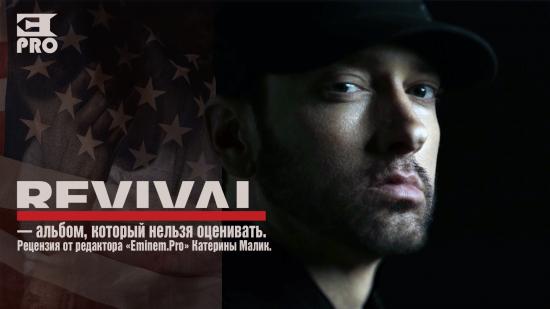 «Revival» - альбом, который нельзя оценивать. Рецензия от редактора «Eminem.Pro»