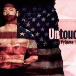 Untouchable: Рифмы и панчи