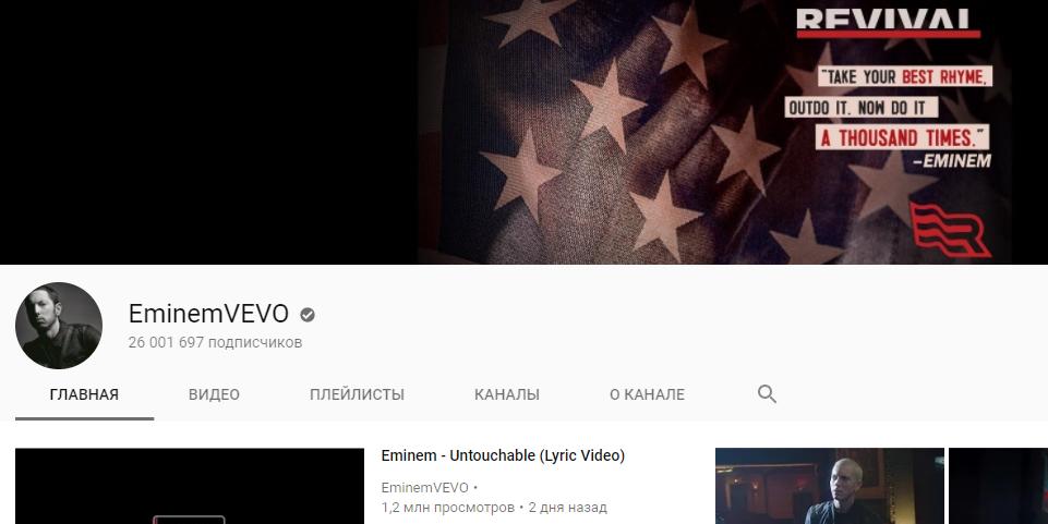 Сегодня официальный VEVO-канал Эминема в сервисе YouTube преодолел планку в 26 млн. подписчиков