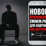 Премьера: Новое приложение Eminem.Pro для Android!