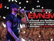 Rapture 2019: Огненные шоу Эминема. Эксклюзивный репортаж из Австралии и Новой Зеландии от Eminem.Pro