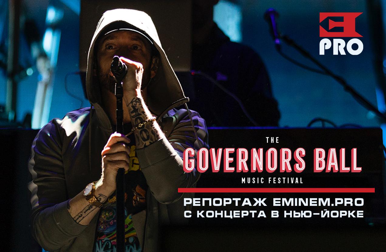 Отчёт ePro об опыте VIP посещения концерта Эминема в Нью-Йорке?