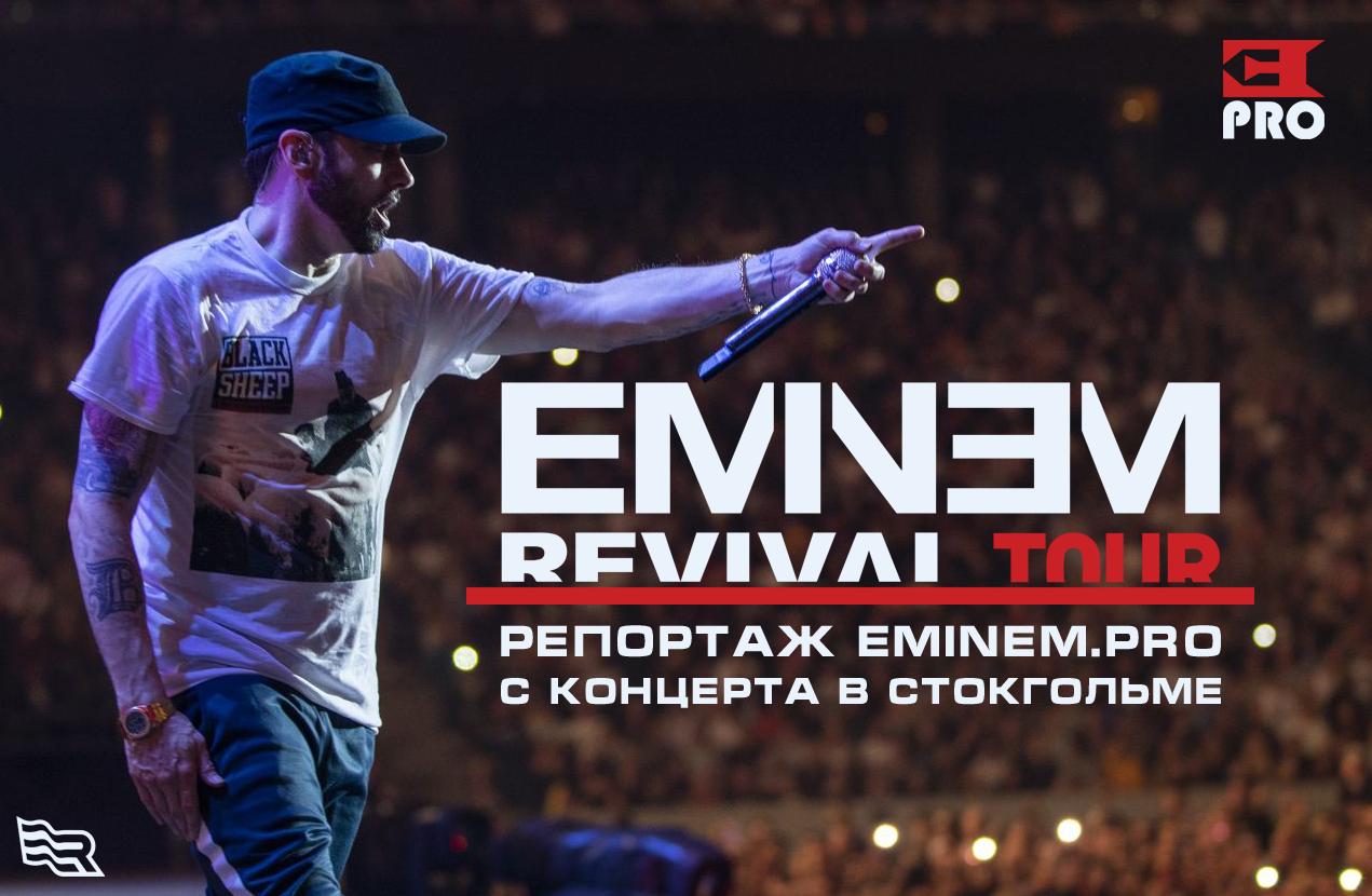 [Эксклюзив Eminem.Pro] Специальный репортаж с концерта Эминема в Стокгольме, Швеция. Один из лучших концертов Revival Tour