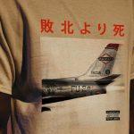Обзор лимитированной серии эксклюзивного мерчендайза в поддержку 10-го студийного альбома Эминема «Kamikaze»