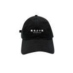 This is a pre-order and is expected to ship in 4-5 weeks. Exclusive and limited Kamikaze merchandise. Text embroidered in white on front of a black New Era hat.