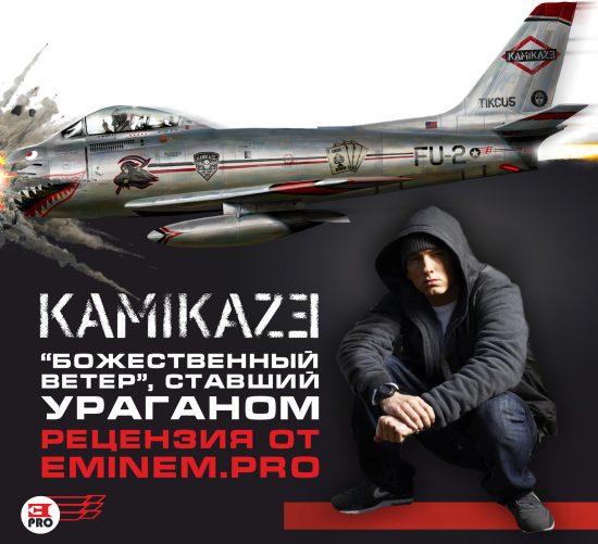 Рецензия Eminem.Pro на альбом Эминема Kamikaze