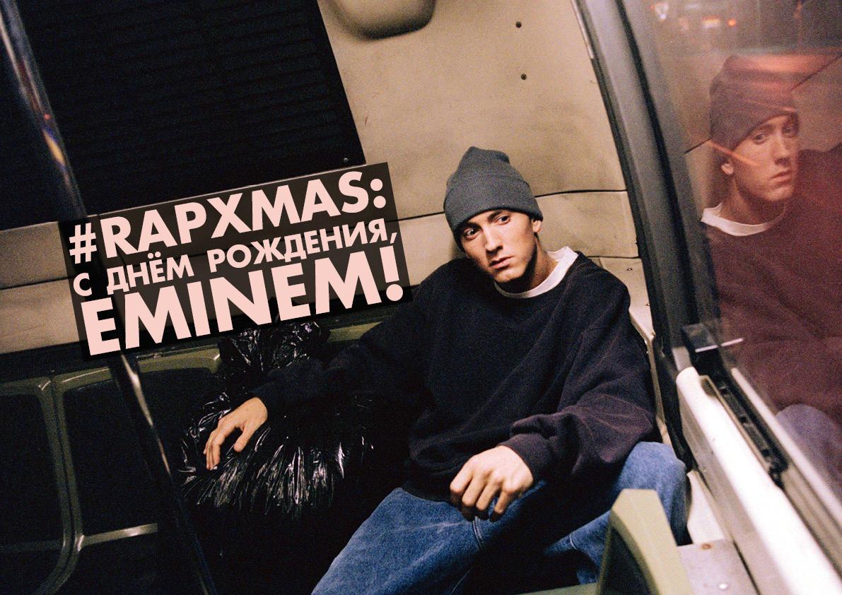 #RapXmas: С Днём Рождения, Eminem!