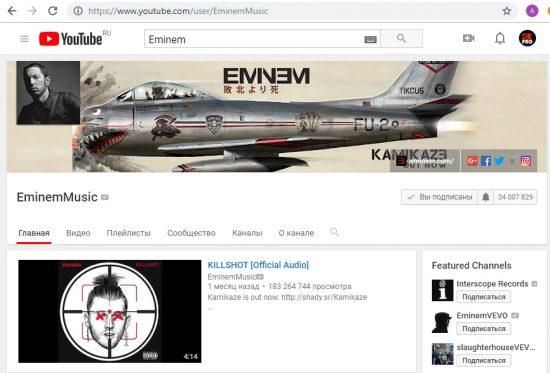 Eminem продолжает стремительно набирать подписчиков на YouTube