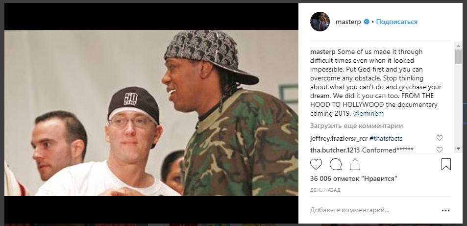 Рэпер Master P сообщил, что в 2019-ом году выйдет документальный фильм с участием Эминема. Ещё один!