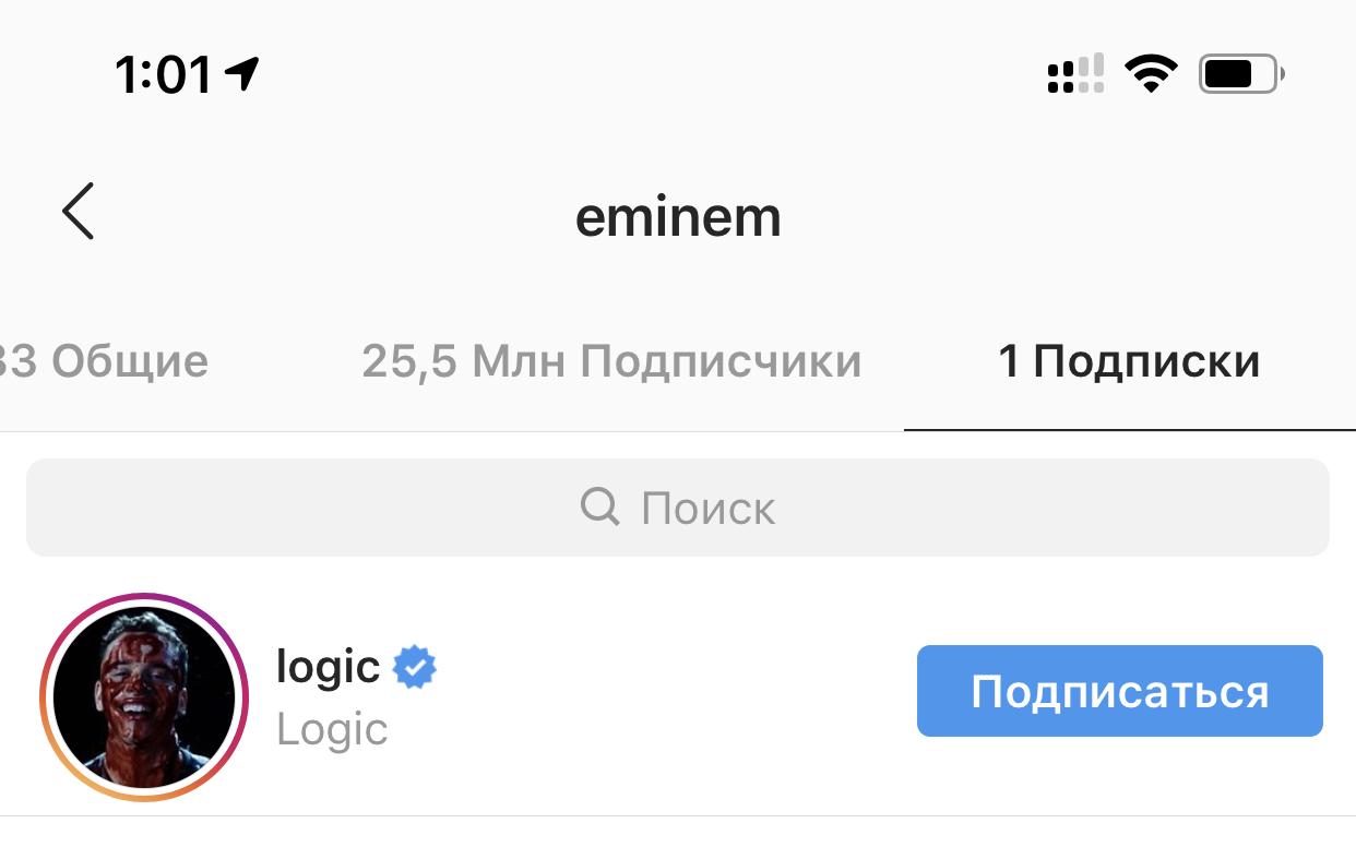 Eminem подписался на Logic'а в Инстаграме