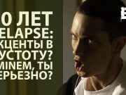 10 лет «Relapse». Акценты в пустоту? Eminem, ты серьезно?