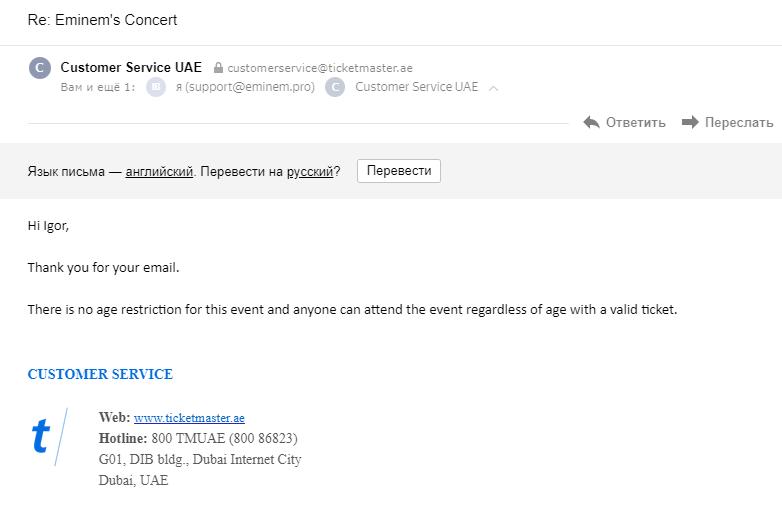 FAQ: Грядущий концерт Эминема в Абу Даби