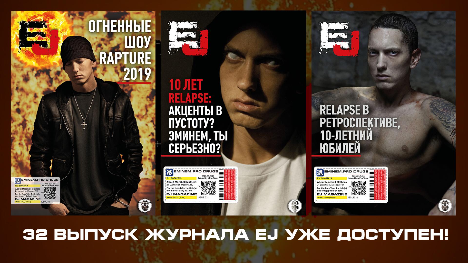 Журнал EJ: тридцать второй выпуск