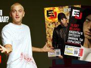 #SSLP20 — Я снова подросток. Авторский материал к 20-летнему юбилею альбома «The Slim Shady LP» из 32-го выпуска журнала EJ
