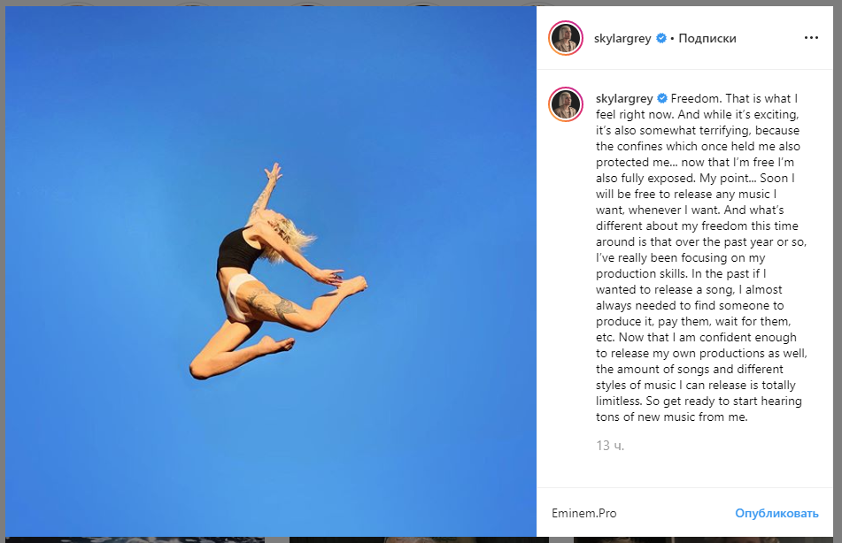 Skylar Grey покинула Interscope Records