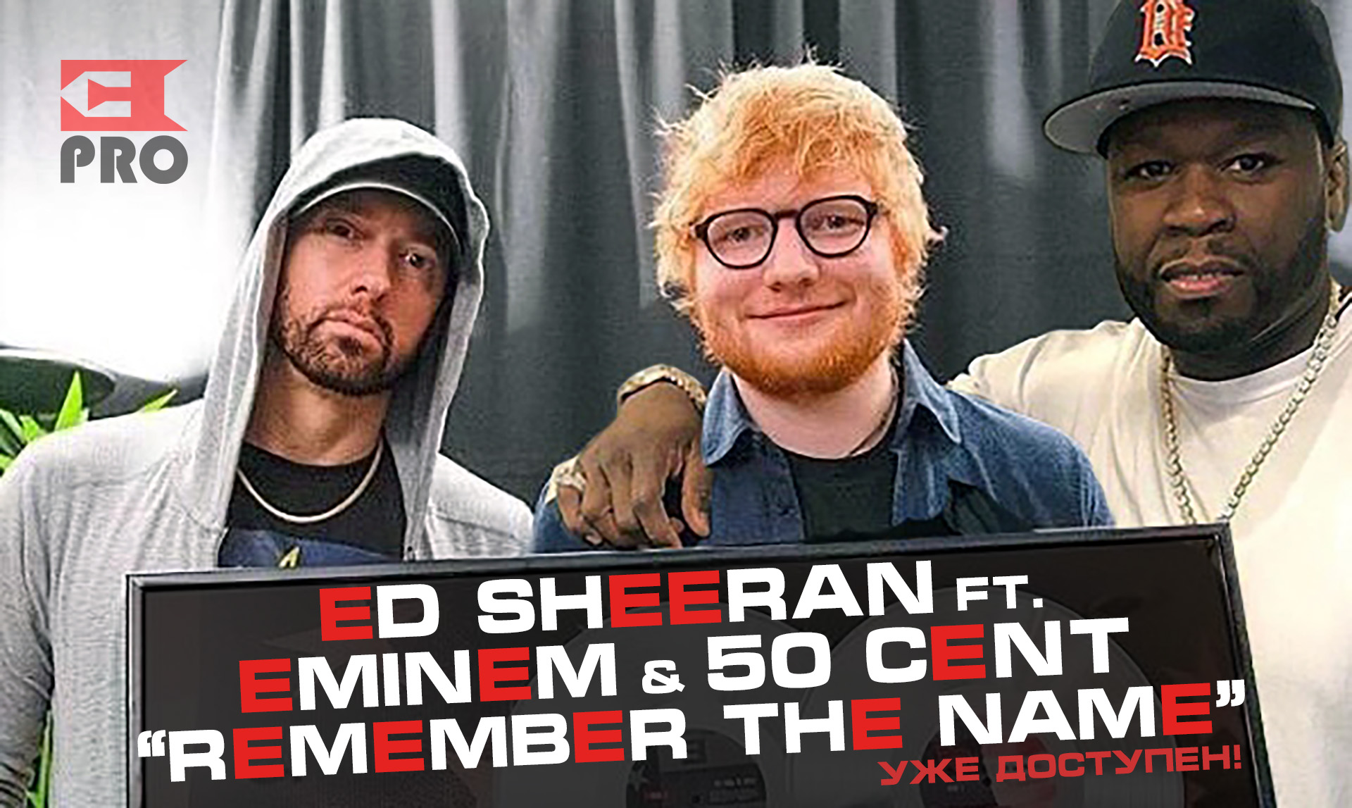 [Мировая премьера] Ed Sheeran ft. Eminem & 50 Cent — «Remember The Name»