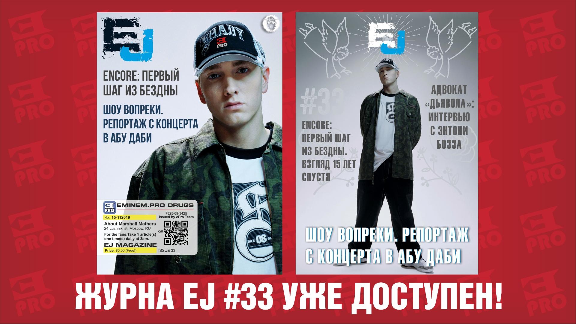 Журнал EJ: тридцать третий выпуск