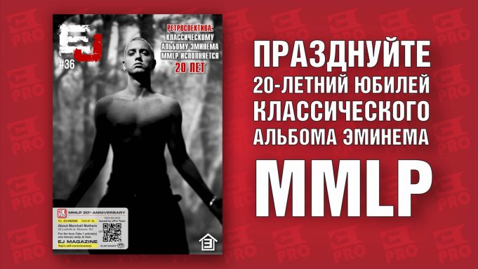 Классическому альбому Эминема «The Marshall Mathers LP» сегодня исполнилось 20 лет! Спец выпуск журнала EJ уже доступен