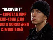 «Recovery» — ворота в мир хип-хопа для нового поколения слушателей
